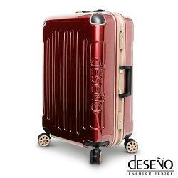 【Deseno】皇家鐵騎-28吋碳纖維紋鋁框行李箱/紅 / H&D