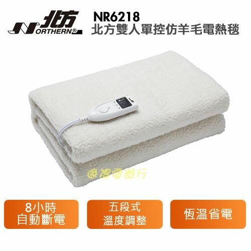 【億禮3C家電館】北方雙人電毯NR6218.8小時自動斷電