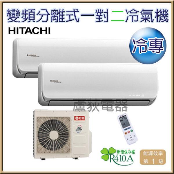 【日立~ 蘆荻電器】 全新【 HITACHI 頂級型變頻冷專分離式一對二冷氣】 RAM-63JK+RAS-22+40JK