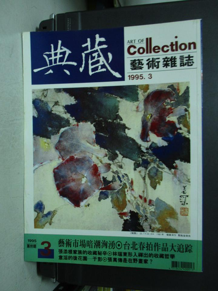 【書寶二手書T4/雜誌期刊_ZFM】典藏藝術雜誌_1995/3_台北春拍作品大追蹤等