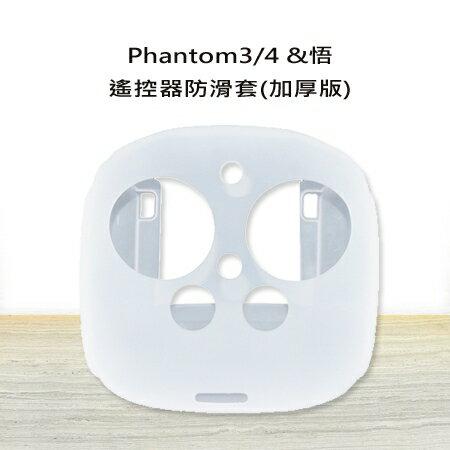 大疆 DJI 四軸飛行器Phantom3/4 專用遙控器防滑套(加厚版)正經800