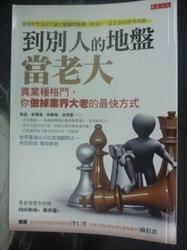 【書寶二手書T9/財經企管_JDP】到別人的地盤當老大:異業種格鬥_ 內田和成