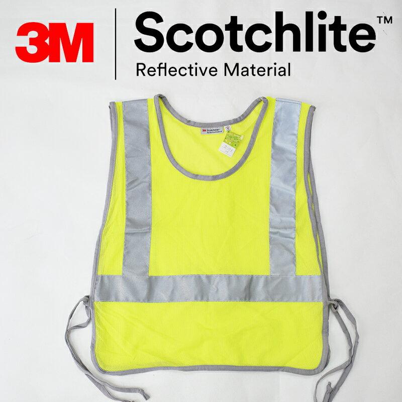 【safetylite安心生活館】《滿額899免運》綁帶式網紗安全反光背心-~3M Scotchlite限定優惠款
