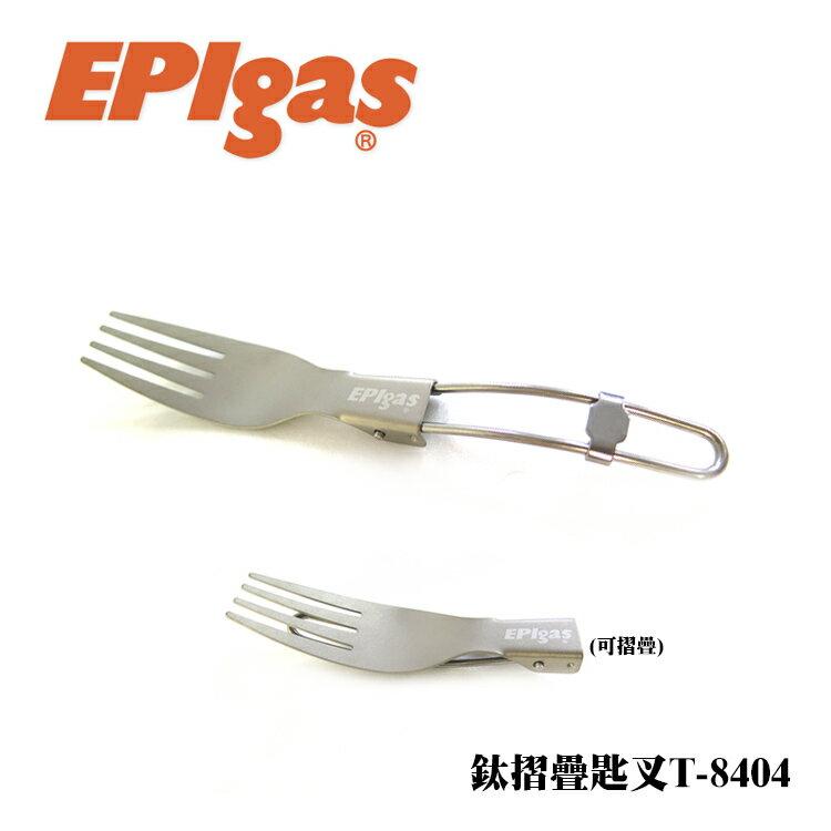 EPIgas 鈦摺疊匙叉T-8404 /城市綠洲(湯匙、鈦金屬、輕量化、登山露營)
