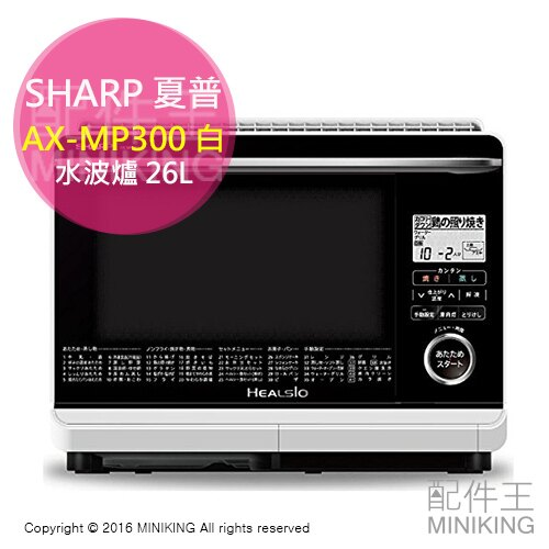 ~ 王~ SHARP 夏普 AX~MP300 白 水波爐 過熱水蒸氣微波爐烤箱 大字體顯示