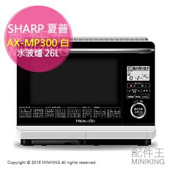 【配件王】代購 SHARP 夏普 AX-MP300 白 水波爐 過熱水蒸氣微波爐烤箱 大字體顯示 26L 勝 MP200