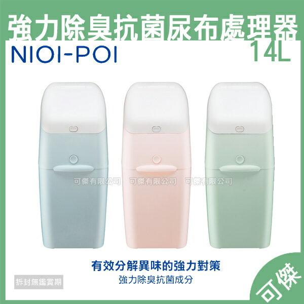 NIOI-POI強力除臭抗菌尿布處理器14L尿布尿布桶尿布處理器抗菌除臭嬰兒幼兒使用媽媽好幫手