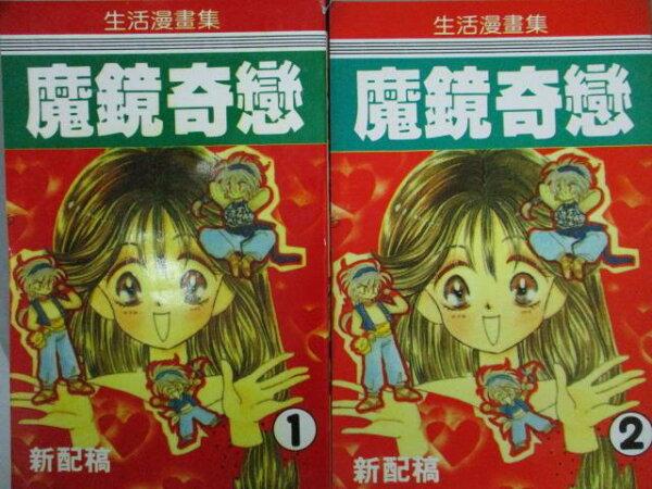 【書寶二手書T1/漫畫書_MPN】魔鏡奇戀_1&2集合售