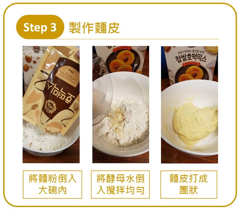《Chara 微百貨》韓國CJ 糖 煎餅 預拌 粉 糖煎餅粉 煎餅粉 尹食堂 韓劇 DIY 糖心 糖餅 粉  400g 3