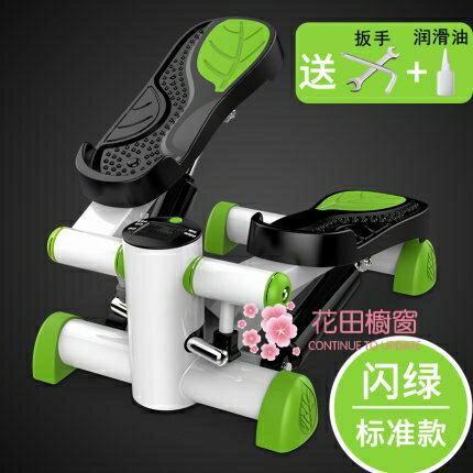踏步機 家用靜音機原地腳踏機健身運動器材迷你踩踏機