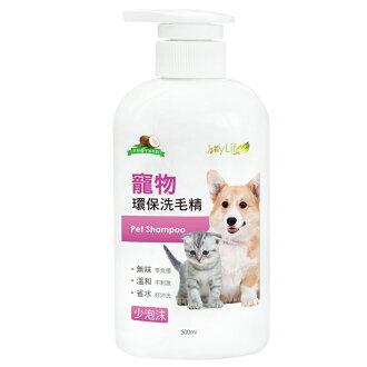 JoyLife 寵物天然洗毛精500ml(MP0274E)無毒環保天然椰子油 SGS檢驗合格 溫和 省水 台灣製造