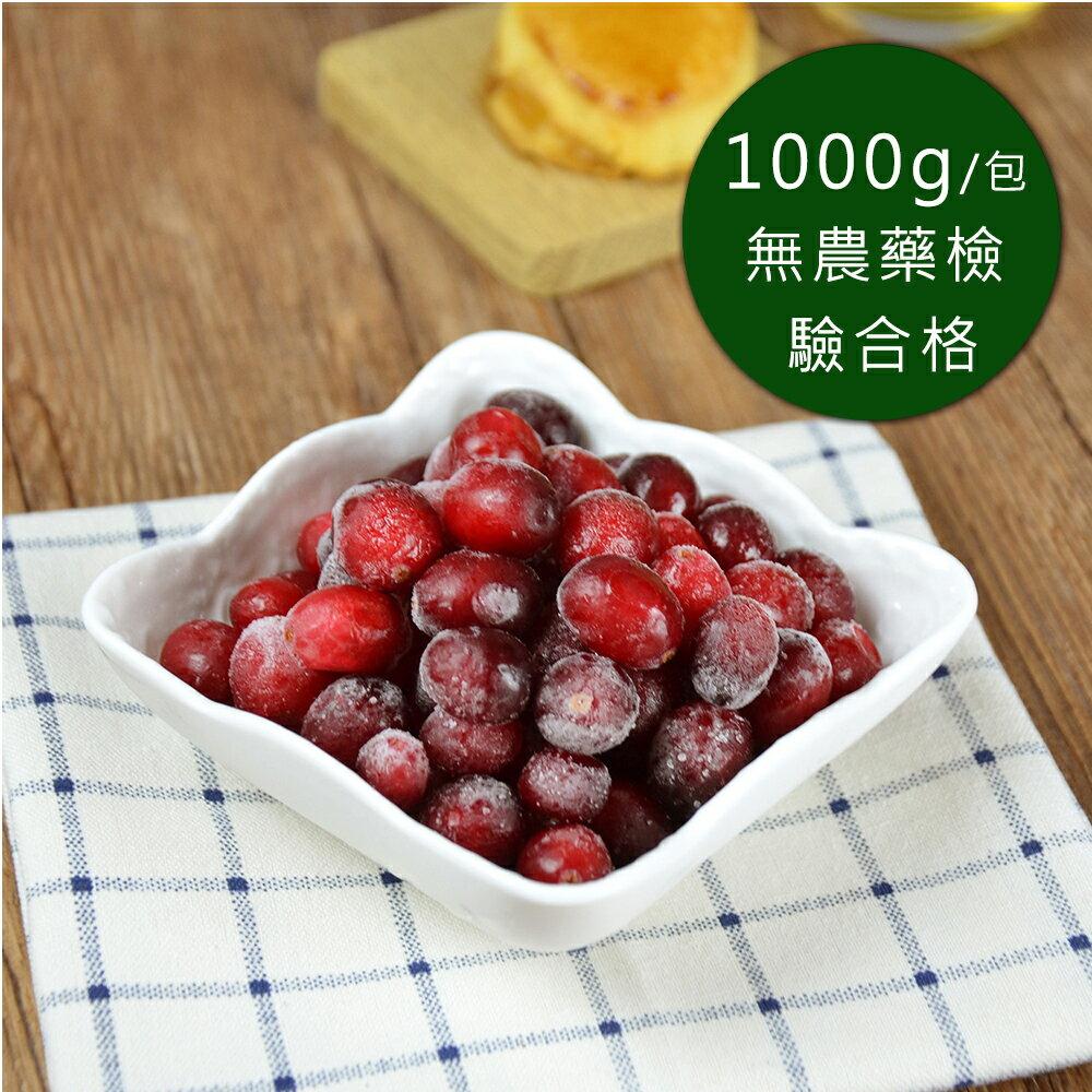 【幸美生技】進口急凍莓果 蔓越莓 1公斤