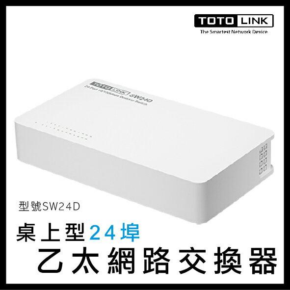 TOTOLINK 桌上型24埠乙太網路交換器 SW24D 網路交換器 24埠 乙太網路