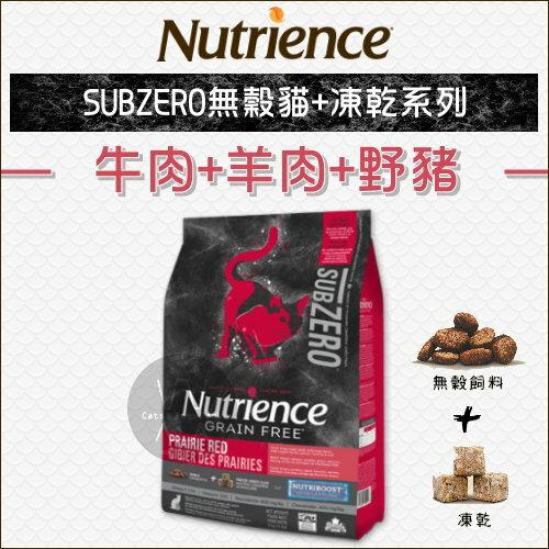 Nutrience紐崔斯〔SUBZERO無穀貓+凍乾,牛肉+羊肉+野豬,1.13kg〕