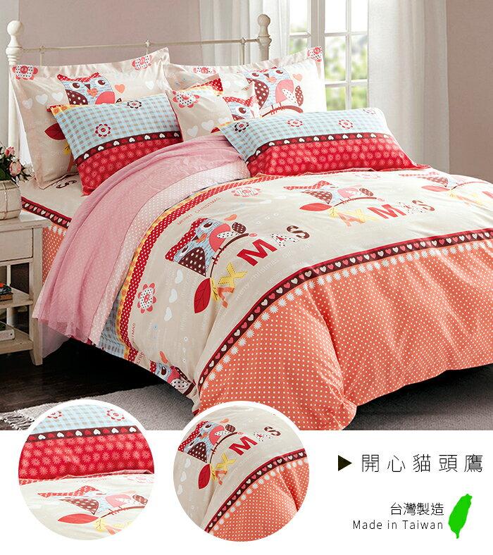 舒柔棉磨毛超細纖維3.5尺單人兩件式床包 開心貓頭鷹 天絲絨/天鵝絨《GiGi居家寢飾生活館》