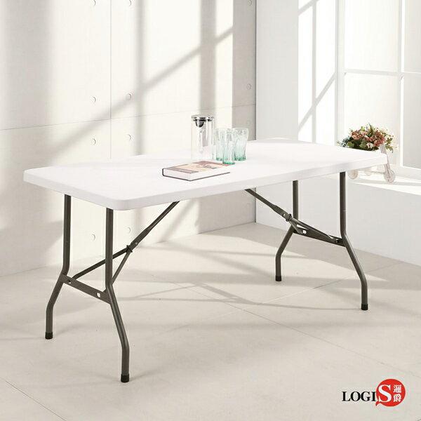 促銷優惠!!!邏爵LOGIS-升級版⇧多用途152*76塑鋼折合桌野餐桌展示桌工作桌CZ152