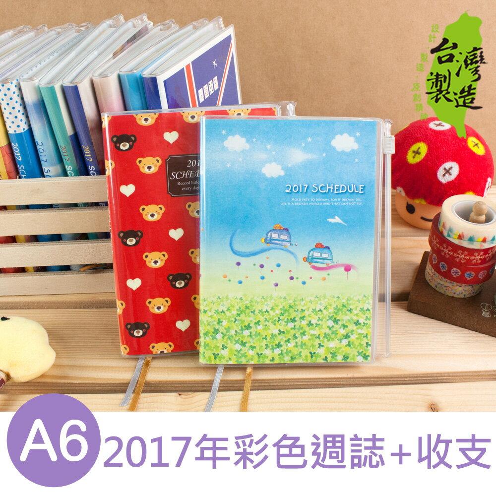 珠友 BC-50221 A6/50K 2017年週誌/週計劃+收支(彩色)