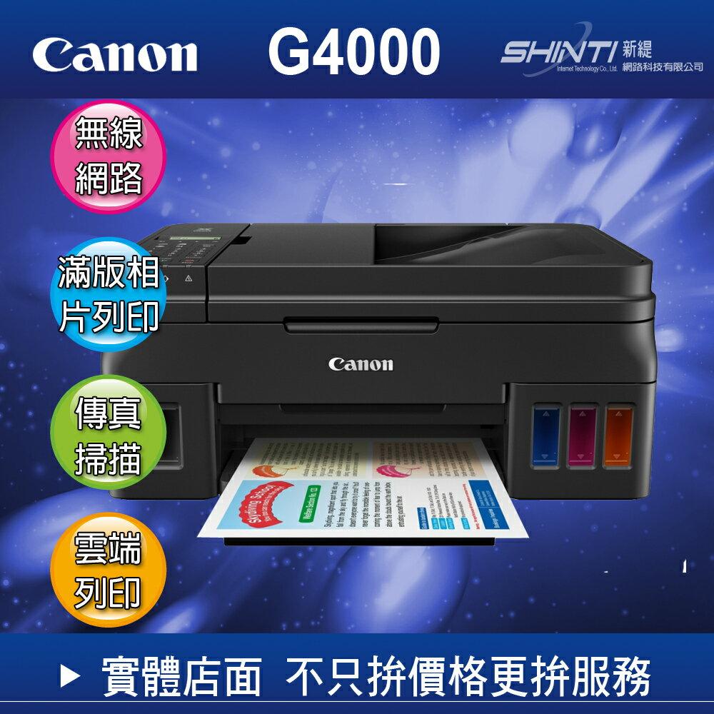 【免運加贈墨水組】Canon PIXMA G4000 原廠大供墨傳真複合機*G3000/G1000/G2002