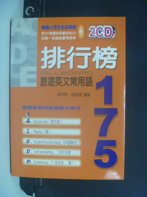 【書寶二手書T2/語言學習_KJP】排行榜旅遊英文常用語175_曾婷鬱 / 謝語婕_附光碟