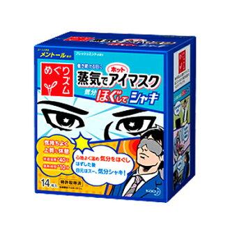 日本花王 40度C蒸氣浴薄荷香SPA眼罩 一枚入 ☆真愛香水★ 另有肩頸溫熱貼