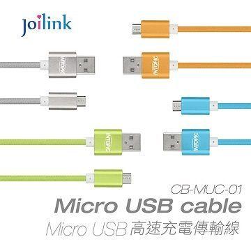 {光華成功NO.1}  INTOPIC 廣鼎 CB-MUC-01 Micro USB 充電傳輸線 喔!看呢來
