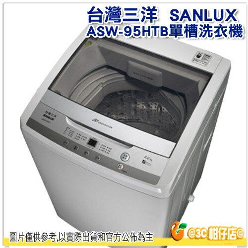 含運含基本安裝 台灣三洋 SANLUX ASW-95HTB 單槽洗衣機 8kg 公司貨 小家庭 宿舍 全自動 省水 保固三年 ASW95HTB (全台免運含基本安裝舊機回收)