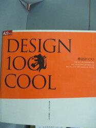 【書寶二手書T7/設計_QNU】酷設計100_Cheers編輯部