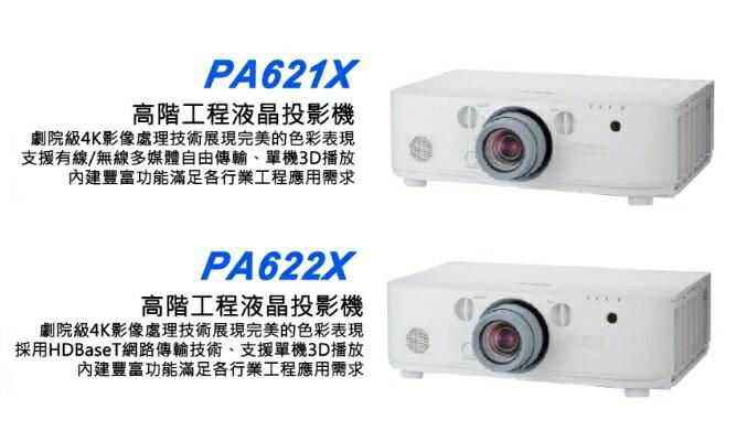 <br/><br/>  NEC PA621X/PA622X  6200 ANSI流明 投影機   ★杰米家電☆<br/><br/>