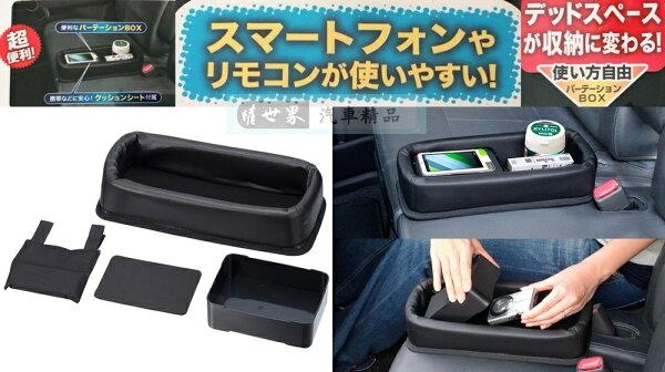 權世界@汽車用品日本SEIKO椅縫固定式後座座椅中央固定皮質收納置物架手機架EH-169