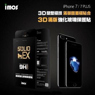 (免運)iMOS 3D滿版康寧強化玻璃保護貼/APPLE IPhone 7 4.7吋/螢幕保護貼/9H滿版玻貼【馬尼行動通訊】