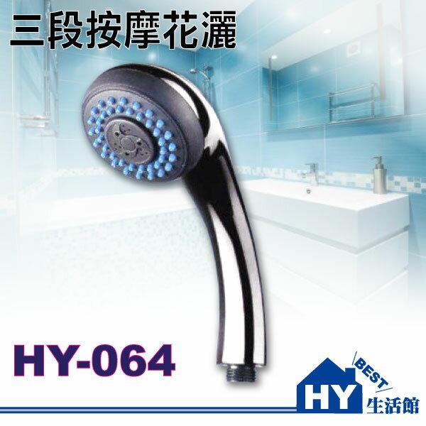 精選衛浴配件 HY-064 手持花灑蓮蓬頭 三段式按摩花灑 三段式把手《HY生活館》水電材料專賣店