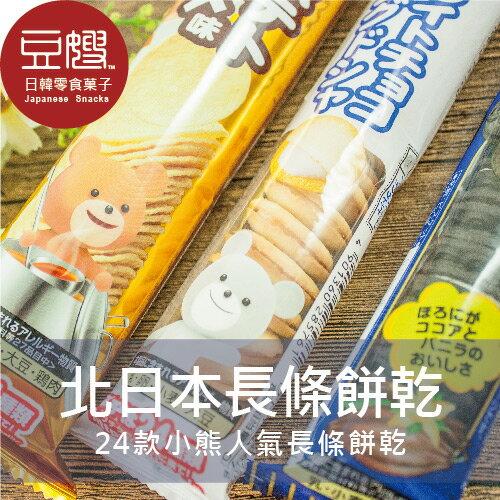 【豆嫂】日本零食 北日本小熊夾心餅乾 (白巧克力夾心/黑可可曲奇)