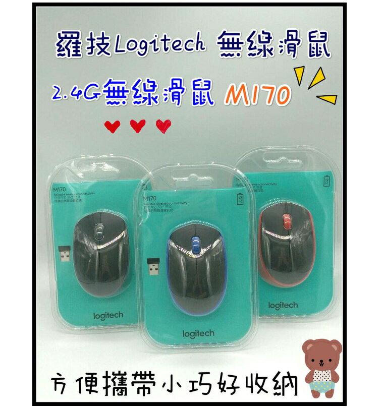 滑鼠 羅技Logitech 無線滑鼠 智慧休眠 2.4G無線滑鼠 無線鍵盤 可搭鍵盤M170