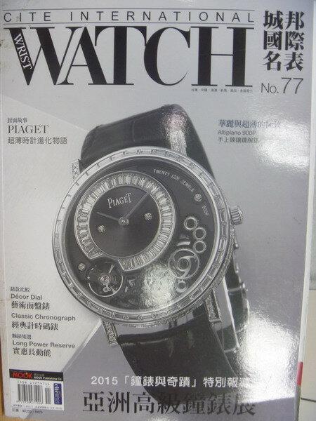 【書寶二手書T9/收藏_XCW】城邦國際名表_77期_亞洲高及鐘錶展等