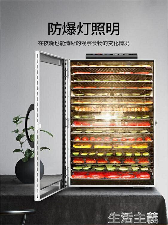 食物乾燥機 商用大容量干果機水果茶蔬菜溶豆風干寵物肉類食品食物烘干機家用 【簡約家】