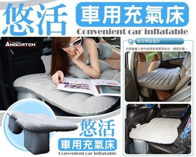 權世界@汽車用品 安伯特ANBORTEH 悠活充氣式車用安全氣墊 車中床(附車用電動打氣機) TA-A025