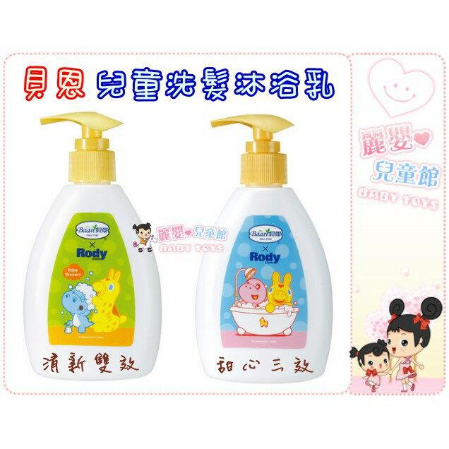 麗嬰兒童玩具館~Baan貝恩 X Rody-兒童洗髮沐浴乳(清新雙效 / 甜心三效)200ml 1