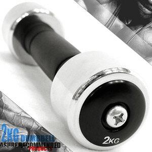 電鍍2公斤啞鈴(橡膠握把)單支2KG啞鈴=4.4磅電鍍啞鈴.重力舉重量訓練.運動健身器材.推薦哪裡買C113-333702