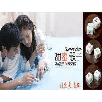 【MG】情趣骰子 甜蜜骰子36種玩法