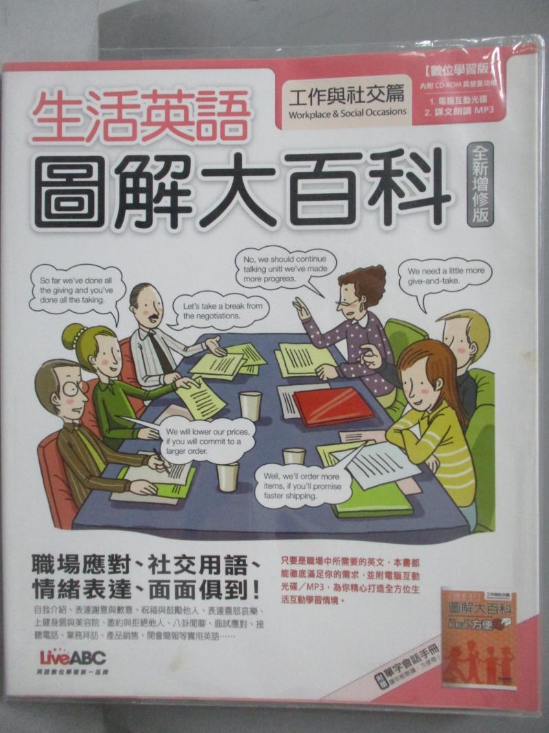 ~書寶 書T3/語言學習_XDN~ 英語圖解大百科~工作與社交篇_LiveABC編輯部_附光碟_附單字會話手冊