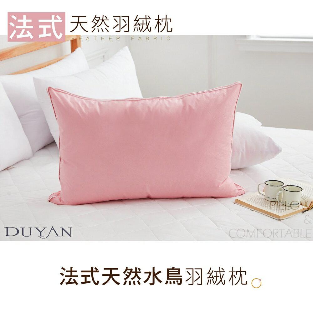 法式天然水鳥羽絨枕 台灣製