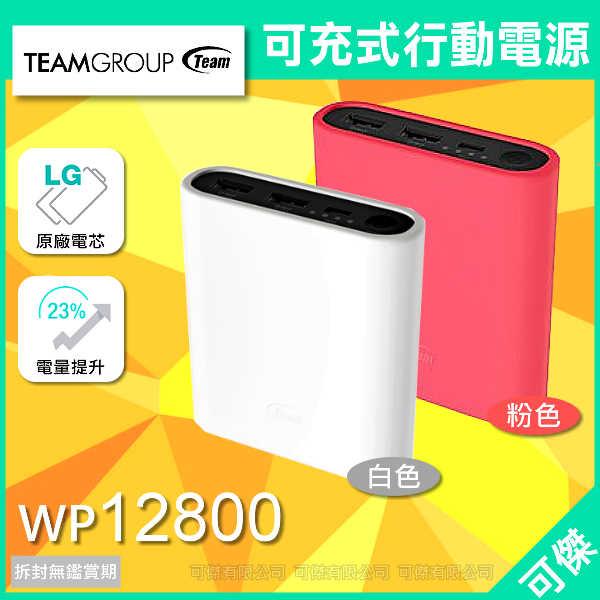 出清 可傑 十銓 TEAM WP12800 行動電源 12800mAh 雙輸出 可充式 USB 超大容量 加送充電器