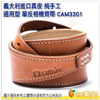 Cam-in CAM3301 公司貨 真皮相機背帶 純手工 義大利真皮 通用型可調式 單反相機背帶 皮革 減壓 單眼 淺棕