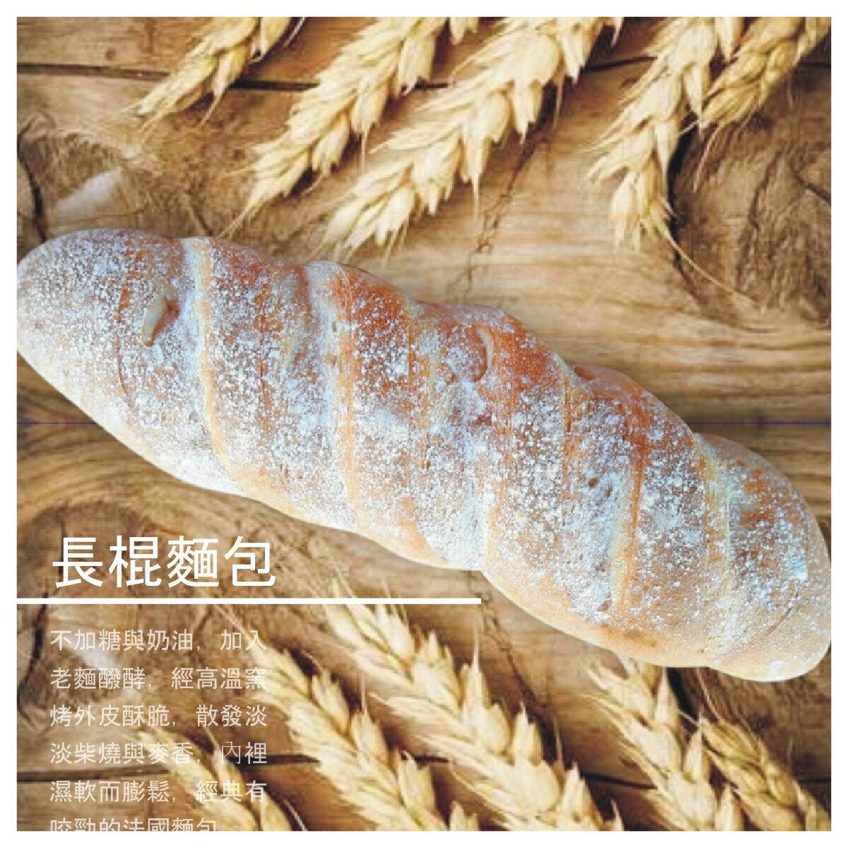 【小瓢蟲柴燒窯烤】長棍麵包 /條