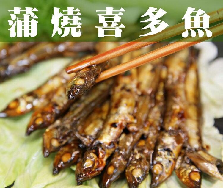 《鮮樂GO》蒲燒喜多魚(有卵柳葉魚) 500g/盒*約20隻 / 滋味鮮美甘甜 / 解凍即食,方便營養美味