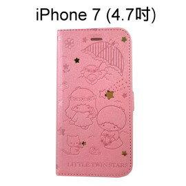 雙子星壓紋皮套 [粉] iPhone 7 / iPhone 8 (4.7吋)【三麗鷗正版授權】