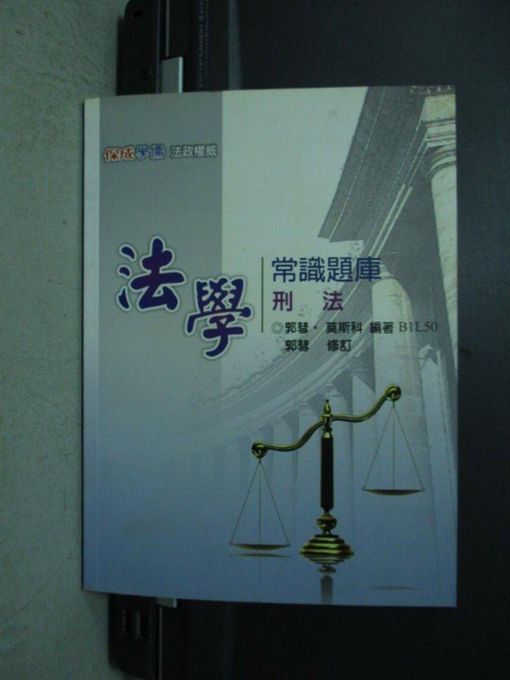 【書寶二手書T6/進修考試_PMG】常識題庫_刑法_保成編輯_101年