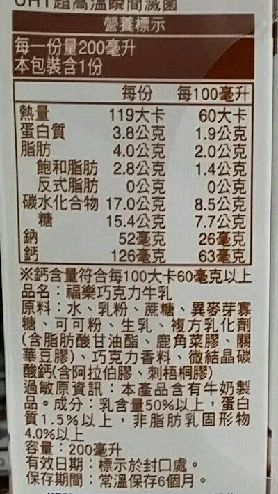 福樂 巧克力牛乳(200ml*24包/箱) [大買家]