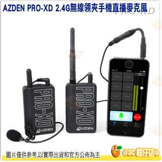 Azden PRO-XD 無線電2.4G 麥克風套組 公司貨 2.4G 領夾式 無線mic TRRS Minimic 可監聽 單眼適用