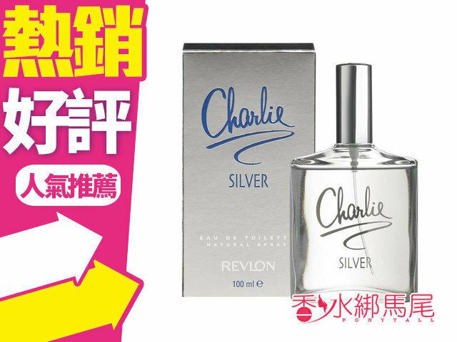 美國 Revlon Charlie SLIVER 露華濃 銀查理 淡香水100ml 查理銀香水◐香水綁馬尾◐
